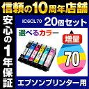 エプソンプリンター用 IC6CL70/70L 20個セット(選べるカラー)【増量】【互換インクカートリッジ】【ICチップ有り】 IC70L-6CL-SET-20【インキ】 インク・カートリッジ プリン