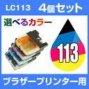 ブラザーLC113-4PK4個セット(選べるカラー)【互換インクカートリッジ】【ICチップ付き】brotherLC113-4PK-SET-4【インキ】 インク・カートリッジ インクカートリッジ mfc