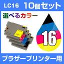 ブラザー LC16-4PK 10個セット(選べるカラー)【互換インクカートリッジ】brother LC16-4PK-SET-10【インキ】 インク…
