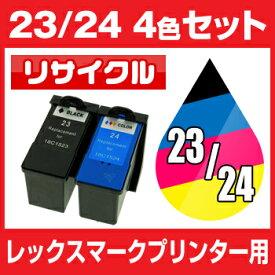 レックスマーク LEX 23-24 4色セット 【リサイクルインクカートリッジ】【残量表示機能なし】Lexmark 【メール便不可】