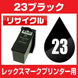 レックスマーク LEX 23 18C1523 ブラック【リサイクルインクカートリッジ】 【残量表示機能なし】Lexmark 【メール便不可】