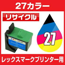 レックスマーク LEX 27 10N0027 カラー【リサイクルインクカートリッジ】 【残量表示機能なし】Lexmark 【メール便不可】