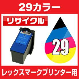 レックスマーク LEX 29 18C1529 カラー【リサイクルインクカートリッジ】 【残量表示機能なし】Lexmark 【メール便不可】