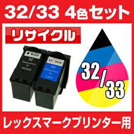 レックスマーク LEX 32-33 4色セット 【リサイクルインクカートリッジ】【残量表示機能なし】Lexmark 【メール便不可】