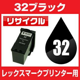 レックスマーク LEX 32 18C0032 ブラック【リサイクルインクカートリッジ】 【残量表示機能なし】Lexmark 【メール便不可】