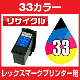 レックスマーク LEX 33 18C0033 カラー【リサイクルインクカートリッジ】 【残量表示機能なし】Lexmark 【メール便不可】