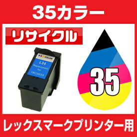 レックスマーク LEX 35 18C0035 カラー【リサイクルインクカートリッジ】 【残量表示機能なし】Lexmark 【メール便不可】