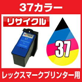 レックスマーク LEX 37 18C2140 カラー【リサイクルインクカートリッジ】 【残量表示機能なし】Lexmark 【メール便不可】