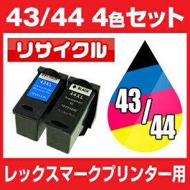 レックスマーク LEX 43-44 4色セット 【リサイクルインクカートリッジ】【残量表示機能なし】Lexmark 【メール便不可】