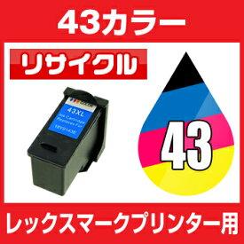 レックスマーク LEX 43XL 18Y0143E カラー【リサイクルインクカートリッジ】 【残量表示機能なし】【大容量】Lexmark 【メール便不可】