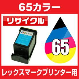 レックスマーク LEX 65 16G0065 カラー【リサイクルインクカートリッジ】 【残量表示機能なし】Lexmark 【メール便不可】
