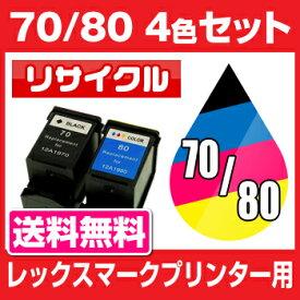 レックスマーク LEX 70-80 4色セット 【リサイクルインクカートリッジ】【残量表示機能なし】Lexmark 【メール便不可】