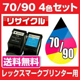 レックスマーク LEX 70-90 4色セット 【リサイクルインクカートリッジ】【残量表示機能なし】Lexmark 【メール便不可】