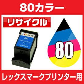 レックスマーク LEX 80 12A1980 カラー【リサイクルインクカートリッジ】 【残量表示機能なし】Lexmark 【メール便不可】