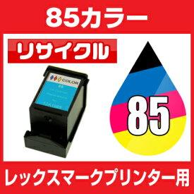 レックスマーク LEX 85 12A1985 カラー【リサイクルインクカートリッジ】 【残量表示機能なし】Lexmark 【メール便不可】