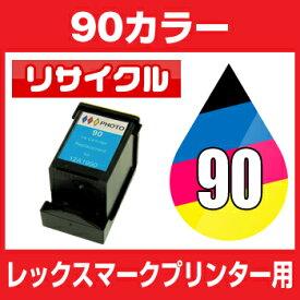 レックスマーク LEX 90 12A1990 カラー3色【リサイクルインクカートリッジ】 【残量表示機能なし】Lexmark 【メール便不可】