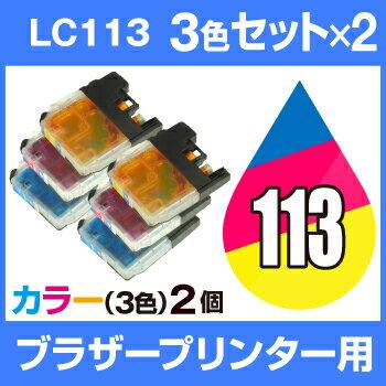 インクカートリッジ ブラザー ブラザー LC113 シアン・マゼンタ・イエロー 3色【2個セット】【互換インクカートリッジ】【ICチップ有】ブラザーインク インク・カートリッジ インク LC113