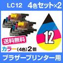 Lc12-4pk-2set