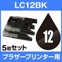 Lc12-bk-5set