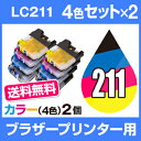 Lc211-4pk-2set