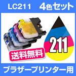 【送料無料】ブラザーブラザーLC211-4PK4色【互換インクカートリッジ】【ICチップ有】brotherインクブラザー