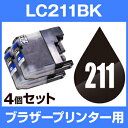 ブラザー LC211BK ブラック 【4個セット】【互換インクカートリッジ】 【ICチップ有】 brother インク lc211 lc211bk インク ブラザー