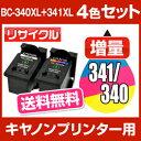 Bc 340 341 4cl set