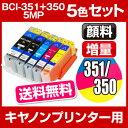 Bci-351-5mp-gan-set
