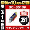 Bci-351-bk