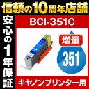 Bci 351 c
