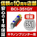 Bci 351 gy