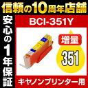 Bci 351 y