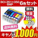 Bci-351cl-6-prc1000