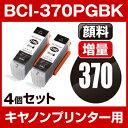 Bci-370-pgbk-gan4set