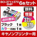 Bci-371-6mp-370-set