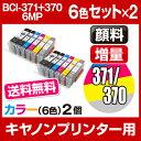 Bci-371-6mp-gan-2set