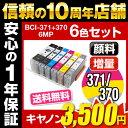 キャノン BCI-371+370/6MP 6色セット 送料無料【増量】キャノン インク 371 370 bci-371xl+370xl/6mp mg6930 互...