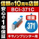 Bci 371 c