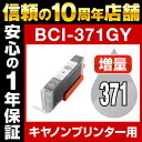 Bci 371 gy