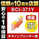 Bci 371 y