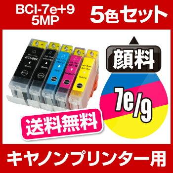 キャノン インク(インクカートリッジ 互換インク 互換カートリッジ キヤノン canon PIXUS ピクサス 高品質 ICチップ付き 詰め替えインク)