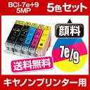 Bci-7e-9-5mp-gan-set