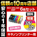 time-bci-i326-6mp-set
