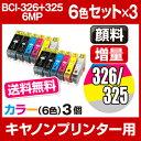 Bci-i326-6mp-gan3set