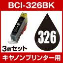 \24日まで互換インク全品ポイント7倍/キヤノン BCI-i326BK ブラック 【3個セット】【互換インクカートリッジ】【IC…