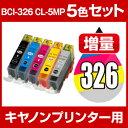 インクカートリッジ キャノン キャノン BCI-i326/5MP ブラック・シアン・マゼンタ・イエロー・グレー 5色セット 【増…