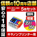 Time bci 351 5mp set