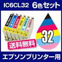 Ic32 6cl set