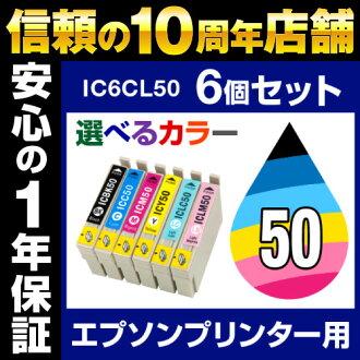 愛普生 IC6CL50 6 件套 (選擇顏色) IC50-6 CL-集-6-墨水匣墨水正品墨水真正愛普生印表機墨水