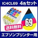 ポイント2倍★エプソンプリンター用 インク 4色セット インクカートリッジ IC4CL69 互換インク 互換カートリッジ プリ…